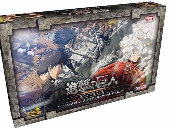 画像1: 進撃の巨人 ボードゲーム 日本語版 (1)